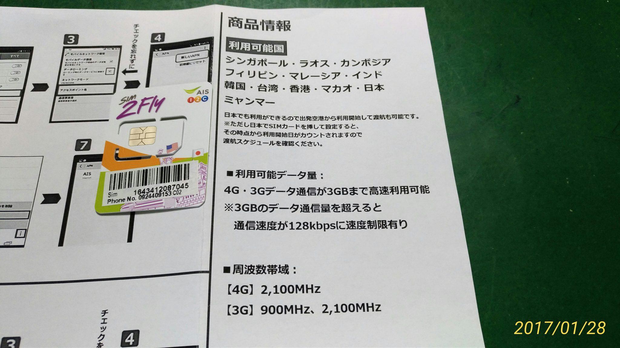 台湾で利用できるsimカードを購入しました