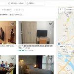 6月の台湾自転車旅行1泊目の宿泊先をAirbnbで探しました