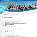 15日台湾への入国カード記入をオンラインで済ませました
