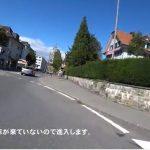 スイス 自転車での環状交差点(ロータリー)の走り方