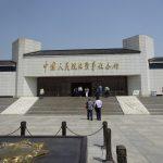 中国人民抗日戦争記念館へ