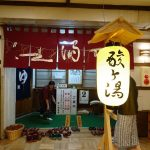 学生時代からもう一度行きたかった青森県の酸ヶ湯温泉へ39年ぶりの訪問