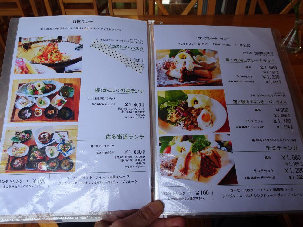 根占のレストラン葉っぱDELIのメニュー