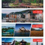 エアソウルで韓国ソウルに