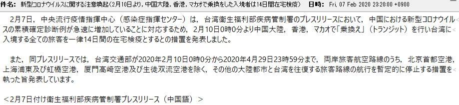 台湾でのコロナウィルス情報