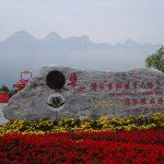 中国の崋山に登ってきました。その1
