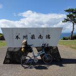 クマイチ、熊野街道1周の自転車旅4日目クマイチコンプリート